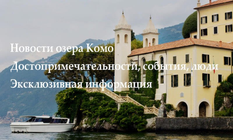 контакты comolake today